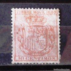 Sellos: FISCAL POSTAL, EDIFIL 2, AÑO 1882, USADO, SIN MATASELLAR. ALFONSO XII.. Lote 168938052