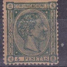 Sellos: KK6- CLÁSICOS EDIFIL 170 FALSO FILATÉLICO . SIN GOMA . Lote 174110603