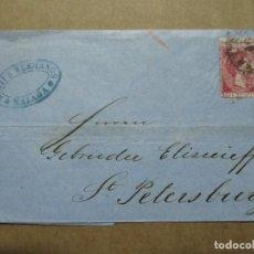 Sellos: CIRCULADA 1875 DE MALAGA A SAN PETERSBURGO. Lote 191821200
