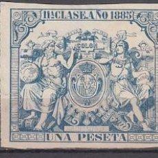 Sellos: PÓLIZAS, 1885 EL VIEJO MUNDO CON EUROPA Y AFRICA Y EL NUEVO MUNDO AMÉRICA, DISTINTOS VALORES.. Lote 215560195