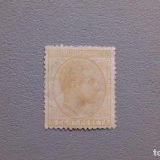Sellos: ESPAÑA - 1878 - ALFONSO XII - EDIFIL 191 - MH* - NUEVO - CENTRADO - VALOR CATALOGO 68€.. Lote 216370807