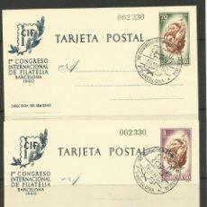 Sellos: ENTEROPOSTAL DEL C.I.F. CON MATASELLOS DEL CONGRESO MISMA NUMERACION. Lote 216624651