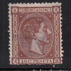Sellos: ESPAÑA, 1875 EDIFIL Nº 167 /*/, 40 C. CASTAÑO OSCURO, ALFONSO XII.. Lote 221999271