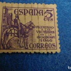 Sellos: ESPAÑA 1949 1062 SELLO PRO VICTIMAS DE LA GUERRA 5 CENT. USADO. Lote 223025885