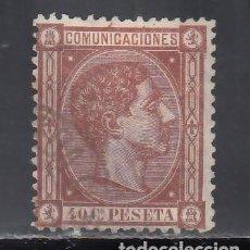 Sellos: ESPAÑA, 1875 EDIFIL Nº 167, 40 C. CASTAÑO OSCURO, ALFONSO XII. Lote 256067290