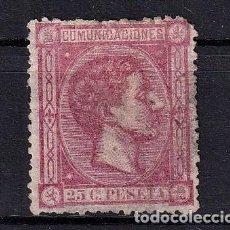 Sellos: SELLOS ESPAÑA OFERTA AÑO 1875 EDIFIL 166 EN NUEVO VALOR DE CATALOGO 11 € APARENT NUEVO SIN GARANTIA. Lote 269948233