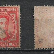 Sellos: ESPAÑA 1876 EDIFIL 182 USADO - 18/27. Lote 274412483