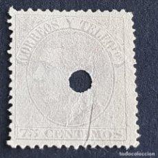 Sellos: ESPAÑA, 1882, ALFONSO XII, EDIFIL 212T, 212 TELÉGRAFOS, TALADRO, RAYADURA, NO CORTE, ( LOTE AR ). Lote 278382548