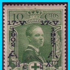 Sellos: 1927 XXV ANIVº JURA CONSTITUCIÓN, EDIFIL Nº 352 * . Lote 24276073