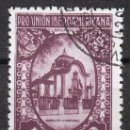 Sellos: EDIFIL 579, PRO UNIÓN IBEROAMERICANA, EXPOSICIÓN INTERNACIONAL SEVILLA, PABELLON PORTUGAL,USADO. Lote 62278068