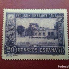 Sellos: NUEVO. AÑO 1930. EDIFIL 571. PRO UNIÓN IBEROAMERICANA.. Lote 117173895