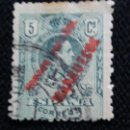 Sellos: SELLO CORREOS. ALFONSO XIII. MEDALLON 5 CTS. AÑO 1931. USADO. Lote 144282710