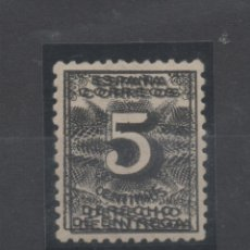 Sellos: ESPAÑA=Nº 592ED_DERECHO DE ENTREGA CON ERROR DOBLE IMPRESION_CATALOGO 63 EUROS_VER FOTOS. Lote 155638474