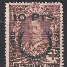 Sellos: ESPAÑA, 1927, EDIFIL Nº 387 /*/ . Lote 155708602