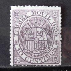 Sellos: FISCAL POSTAL, EDIFIL 15, USADO, SIN MATASELLAR. AÑO 1895. ALFONSO XIII.. Lote 169554204