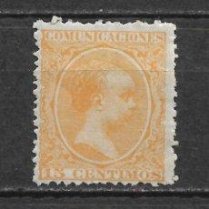 Sellos: ESPAÑA 1895 EDIFIL 229 * NUEVO - 6/2. Lote 171062987