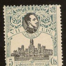 Sellos: ESPAÑA EDIFIL 299** MNH 5 CÉNTIMOS VERDE VII CONGRESO U.P.U 1920 NL1495. Lote 175713433