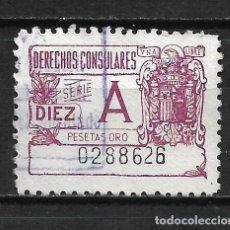 Sellos: DERECHOS CONSULARES SERIE A 10 PESETAS ORO - 15/36. Lote 197182717