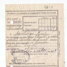 Sellos: RESGUARDO GIRO POSTAL AÑO 1925. Lote 199511275