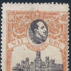 Sellos: EDIFIL 309 VII CONGRESO DE LA U.P.U. 1920. MNH ** VALOR CATÁLOGO: 900 €.(PRECIO DE SALIDA: 0,01 €).. Lote 228367095