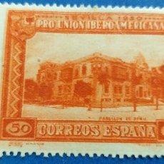 Sellos: NUEVO *. AÑO 1930. EDIFIL 577. PRO UNIÓN IBEROAMERICANA - PABELLÓN DE PERÚ. FIJASELLOS.. Lote 236578115