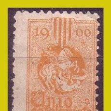 Sellos: VIÑETAS SEPARATISTAS, 1899 UNIÓ CATALANISTA, NATHAN Nº 2, NARANJA (*). Lote 244429805
