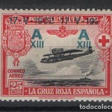 Sellos: TV_003/ ESPAÑA 1927, EDIFIL 367*, JURA ALFONSO XIII. Lote 249514155