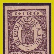 Sellos: FISCALES PARA EFECTOS DE COMERCIO, PAPEL TIMBRADO 1902 ALEMANY Nº 17S * *. Lote 254382135