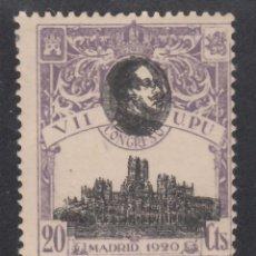 Sellos: ESPAÑA, 1920 EDIFIL Nº 302ED /*/, VARIEDAD, DOBLE IMPRESIÓN DE EFIGIE Y EDIFICIO.. Lote 262037230