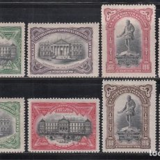 Sellos: ESPAÑA, 1916 EDIFIL Nº FR. 11 / FR 18 /*/, CENTENARIO DE LA MUERTE DE CERVANTES. Lote 268449374