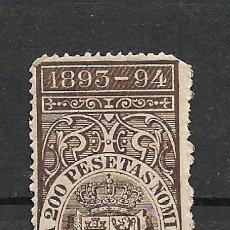 Sellos: FISCAL 1893-94 PARA 200 PESETAS NOMINALES 10 CENTIMOS ** MNH - 15/37. Lote 288623358