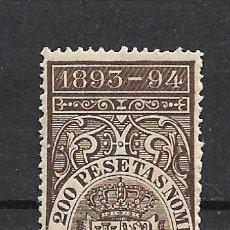Sellos: FISCAL 1893-94 PARA 200 PESETAS NOMINALES 10 CENTIMOS ** MNH - 15/37. Lote 288623408