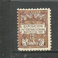 Sellos: BARCELONA 1929 - EDIFIL NRO. 3 - SIN GOMA. Lote 294963013