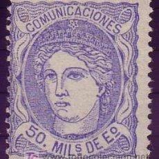 Sellos: ESPAÑA. (CAT. 107/GRAUS 139-IX). (*) 50 MLS. FALSO POSTAL TIPO IX. MAGNÍFICO Y MUY RARO NUEVO.. Lote 24891591