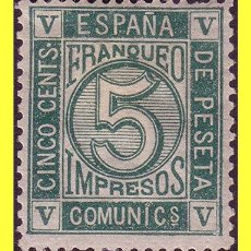 Sellos: 1872 CORONA REAL Y AMADEO I Nº 117 * . Lote 17810591