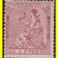 Sellos: 1873 CORONA MURAL, I REPÚBLICA EDIFIL Nº 132 (*) . Lote 19349168