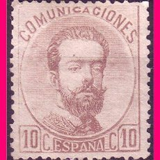 Sellos: 1872 CORONA REAL, CIFRAS Y AMADEO I, EDIFIL Nº 120 (*). Lote 20983927