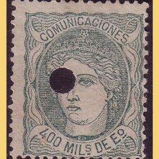 Sellos: TELÉGRAFOS 1870 GOBIERNO PROVISIONAL, EDIFIL Nº 110T. Lote 28180013