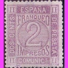 Sellos: 1872 CORONA REAL, CIFRAS Y AMADEO I, EDIFIL Nº 116 (*). Lote 37266137