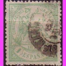 Sellos - 1874 Alegoría de la Justicia, EDIFIL nº 150 (o) - 37279258