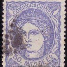 Sellos: ESPAÑA. (CAT. 107/GRAUS 139-VII). 50 MLS. FALSO POSTAL TIPO VII. CENTRAJE PERFECTO. PIEZA DE LUJO.. Lote 38430757