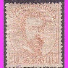 Sellos: 1872 AMADEO I, EDIFIL Nº 125 *. Lote 40380952