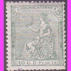 Sellos: 1873 I REPÚBLICA, EDIFIL Nº 133 *. Lote 40381937