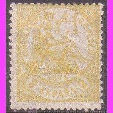 Sellos: 1874 ALEGORÍA DE LA JUSTICIA, EDIFIL Nº 143 *. Lote 40382180