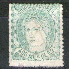 Sellos: SELLO EDIFIL 110 USADO (400 MIL. DE ESC.) - ESPAÑA 1870 - GOBIERNO PROVISIONAL REGENCIA DUQUE. Lote 40519775
