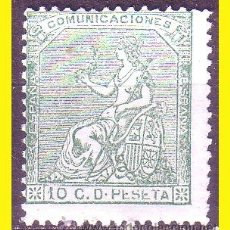 Sellos: 1873 I REPÚBLICA, EDIFIL Nº 133 FP (*). Lote 44999879