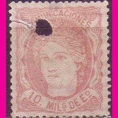 Sellos: TELÉGRAFOS 1870 GOBIERNO PROVISIONAL, EDIFIL Nº 105T. Lote 58450533