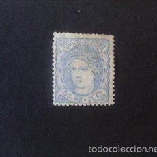 Sellos: ESPAÑA,1870,EDIFIL 107*,ALEGORÍA DE ESPAÑA,NUEVO CON GOMA,SEÑAL FIJASELLOS,MARQUILLADO,(LOTE RY). Lote 60520395