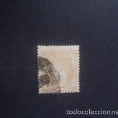 Sellos: ESPAÑA,1870,EDIFIL 113,ALEGORÍA DE ESPAÑA,MATASELLO RUEDA CARRETA,TINTA CORRIDA,(LOTE RY). Lote 60533107