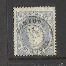 Sellos: 1870 GOBIERNO PROVISIONAL EDIFIL 107 FECHADOR MONTORO CORDOBA. Lote 60739007